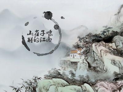 山雀子噪醒的江南 幻灯片制作软件