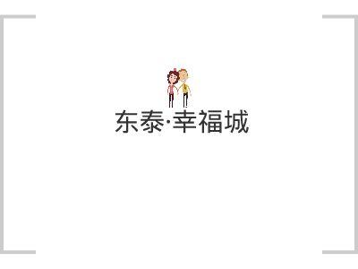 东泰 幻灯片制作软件