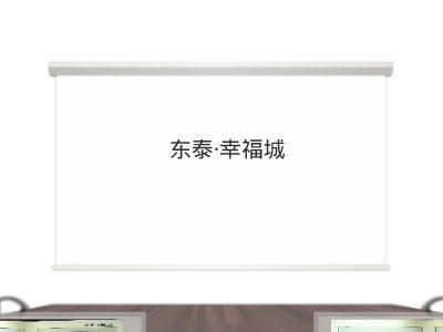 东泰幸福城 幻灯片制作软件