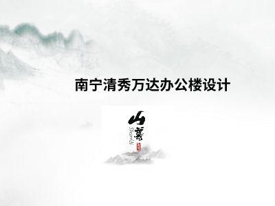 南宁清秀万达办公楼设计 幻灯片制作软件