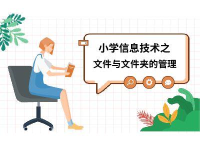 小學信息技術之文件與文件夾的管理 幻燈片制作軟件