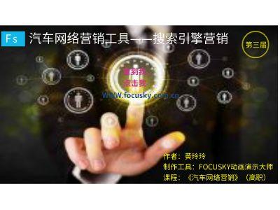 黄玲玲  —网络营销工具(搜索引擎营销)