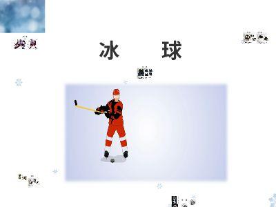 冰球 幻灯片制作软件