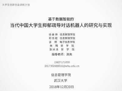 中国大学生抑郁疏导对话机器人的研究与实现 幻灯片制作软件
