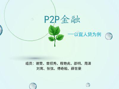 P2P金融 幻灯片制作软件