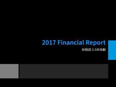 3-5年财务规划-R 幻灯片制作软件