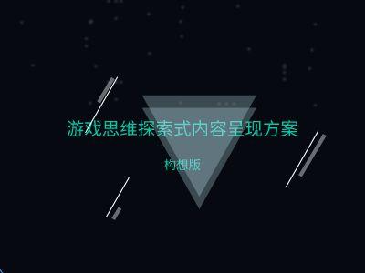 游戏思维探索式内容呈现 幻灯片制作软件