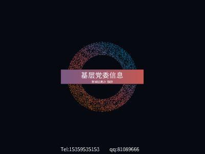 2018信息培训-街道 幻灯片制作软件