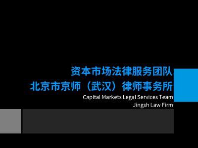 資本市場法律團隊