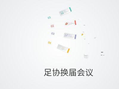 足协换届 幻灯片制作软件