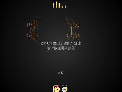 山矿 幻灯片制作软件