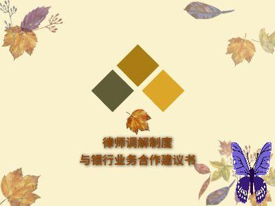 银行合作计划书 幻灯片制作软件