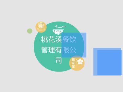 桃花溪餐饮管理有限公司- 幻灯片制作软件