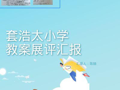 套浩太小學教案展評匯報稿 幻燈片制作軟件
