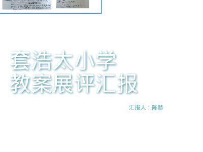 清新教育教學課件通用模板 幻燈片制作軟件