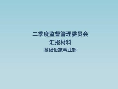 二季度监督管理委员会汇报材料 幻灯片制作软件