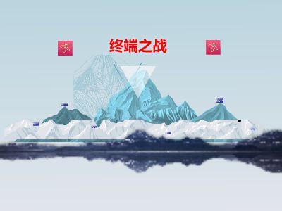 終端之戰 幻燈片制作軟件