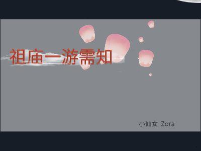祖庙一游 幻灯片制作软件