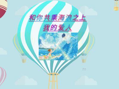热气球 幻灯片制作软件