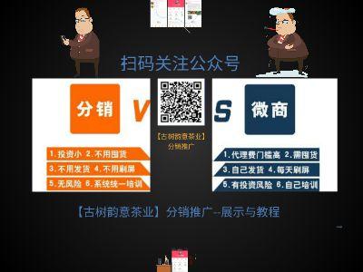 【古树韵意茶业】分销推广--展示与教程 幻灯片制作软件