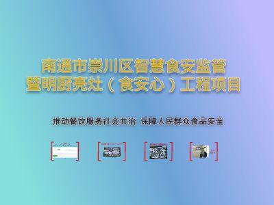 南通市崇川区智慧食安监管暨明厨亮灶(食安心)工程项目v20180129 幻灯片制作软件