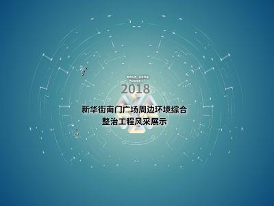 新华街南门改造工程风采展示 幻灯片制作软件