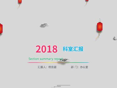 春节主题 PPT制作软件