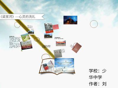 《梁家河》读后感--刘亚宾 幻灯片制作软件