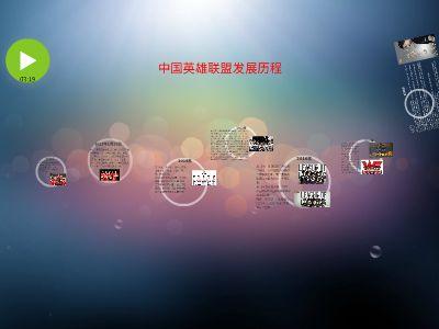 中国英雄联盟发展历程 幻灯片制作软件