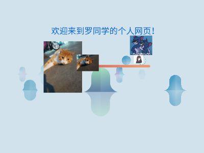 貓貓頁 幻燈片制作軟件