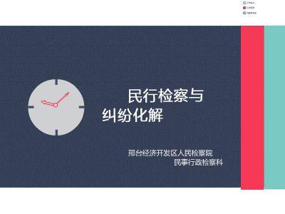 新民行 幻灯片制作软件