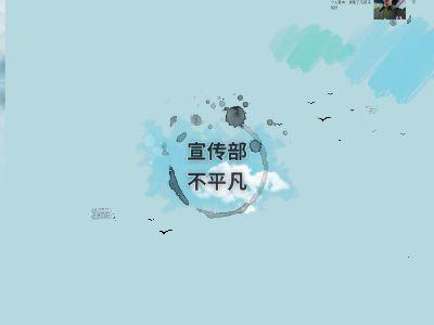 宣传部不平凡 幻灯片制作软件