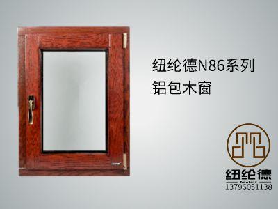 纽纶德铝包木窗