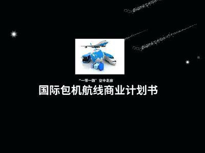 天津 幻灯片制作软件