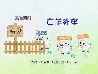 小学语文《亡羊补牢》 幻灯片制作软件