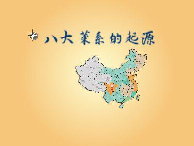 八大菜系——川 幻灯片制作软件