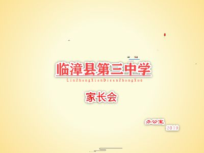 2019临漳三中家长会 幻灯片制作软件