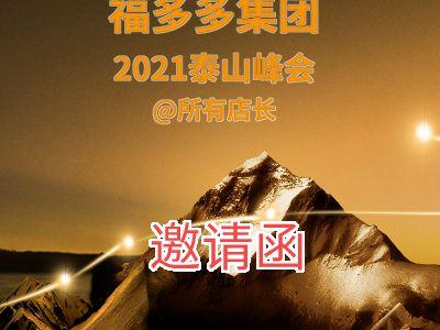 2021泰山峰會邀請函 幻燈片制作軟件