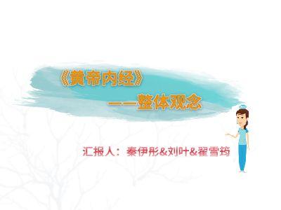 中医历史课 幻灯片制作软件