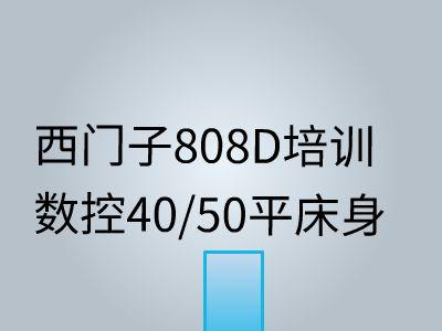 西门子808培训 幻灯片制作软件