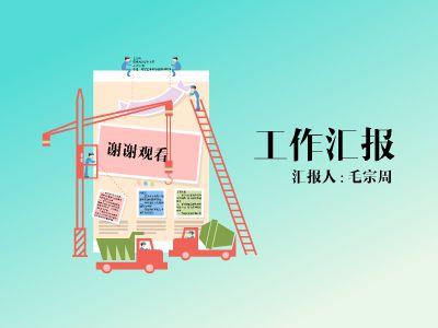 毛宗周汇报 幻灯片制作软件