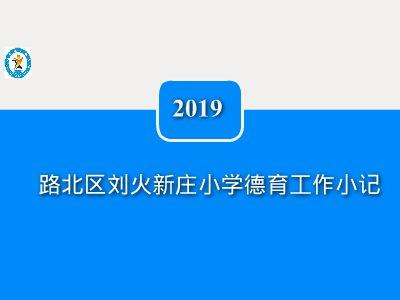 刘火新庄小学德育汇报演示 幻灯片制作软件
