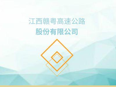 赣粤高速3.28 幻灯片制作软件