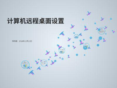 远程桌面连接 幻灯片制作软件
