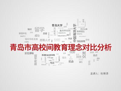 青岛市高校间教育理念对比分析