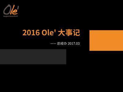 OLE大事记2016 幻灯片制作软件