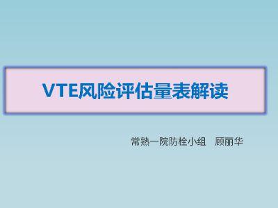 VTE风险评分解读 幻灯片制作软件