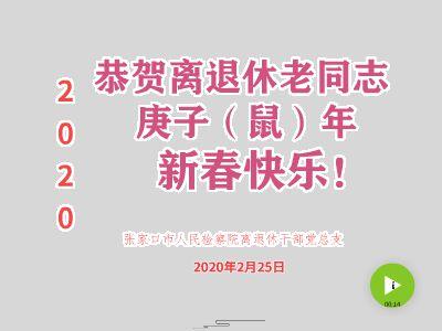 向离退休老同志恭贺新春Focusky 幻灯片制作软件