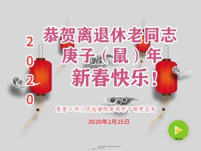 向离退休老同志恭贺新春3Focusky 幻灯片制作软件