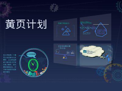 山西大华玻璃实业有限公司5月黄页推广计划策略 幻灯片制作软件
